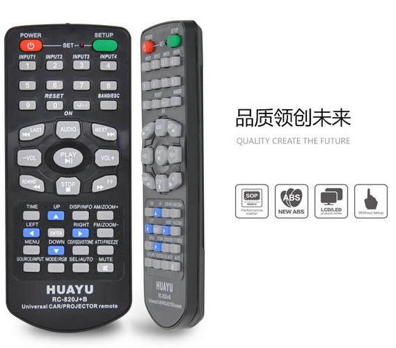Пульт Huayu RC-820J настройка